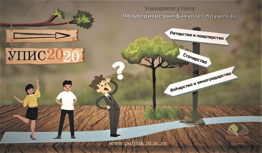 Упис 2020 Пољопривредни факултет Крушевац